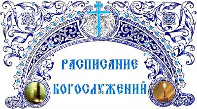 шапка расписание богослужений